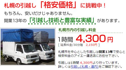 アイエー運送-札幌格安引越