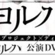 ヨルハDVD発売( …