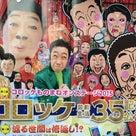 コロッケ35周年!!の記事より