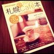 札幌Cafe'本20…