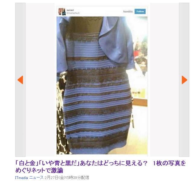 このドレス何色?