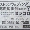 今日の伊豆新聞にウェディングの広告を掲載しました。の画像