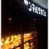 本日オープン!サンマルクカフェ@川崎ラ チッタデッラ&お楽しみ袋☆の画像