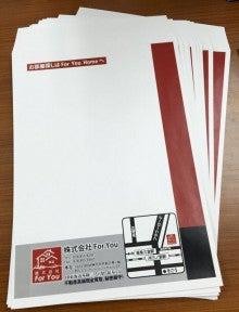 神戸にある不動産最新封筒デザイン発表B