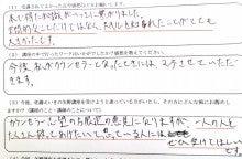お客様の声4(ヤノ)
