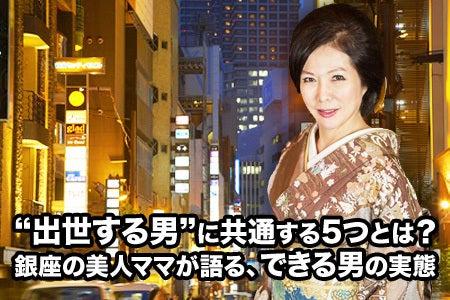 楽待不動産投資新聞 伊藤由美ママ