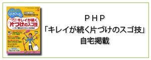 PHP「キレイが続く片づけのスゴ技」自宅掲載