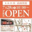 もみの木 山田川店!…