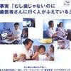 歯科衛生士募集・整体マッサージ師募集の画像