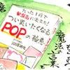 沼澤拓也氏の「POP新刊」届きました・・・・No.572の画像