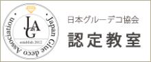 日本グルーデコ教会 認定教室