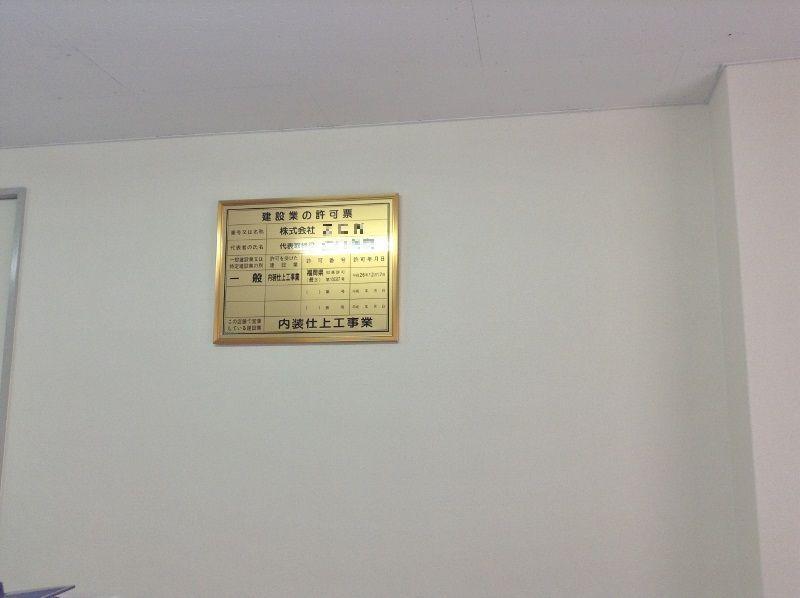 福岡県内の会社(建設業)に神棚の設置工事