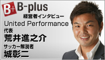 B-Plus バナー