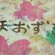 2/8出張アトリエ*…
