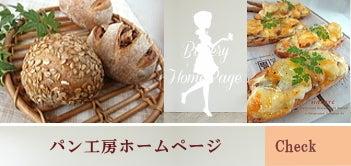 パン工房HP