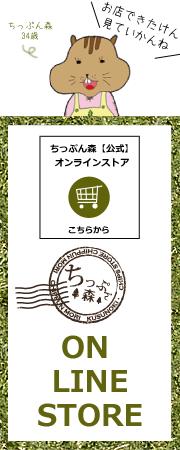 ちっぷん森オンラインショップ