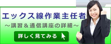 ウェブリンク(X線)