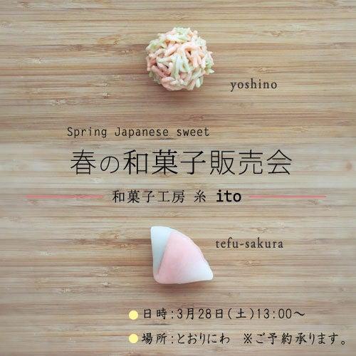 和菓子工房 糸 ito