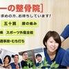 埼玉 わらびFIT整骨院の画像