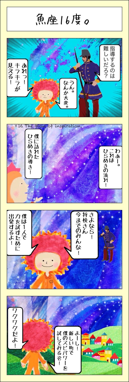 ホシヲツグ ~星の言葉を継ぐ人たちへ〜3月7日 太陽のサビアンシンボル 魚座16度。