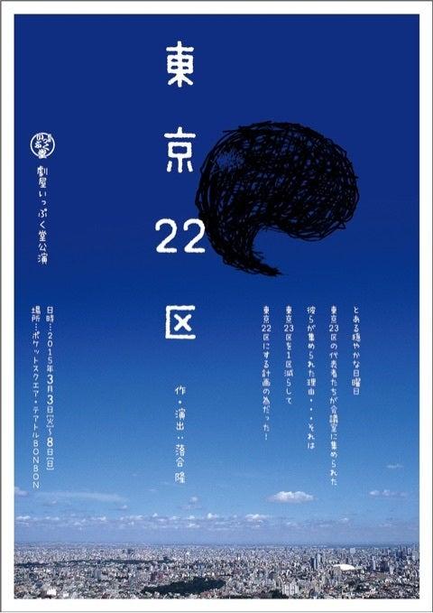 東京22区の記事より