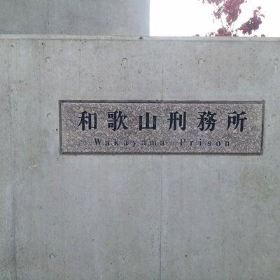 婆娑羅日記Vol.21~和歌山刑務所視察記in2014①(前編)の記事に添付されている画像