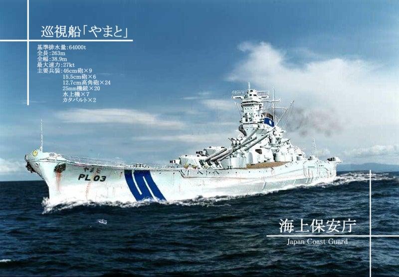 「やまと型巡視船」建造に係るお願い