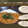 【KOSUGI CURRY】今週の週替わりカレー(2/7〜12)の画像