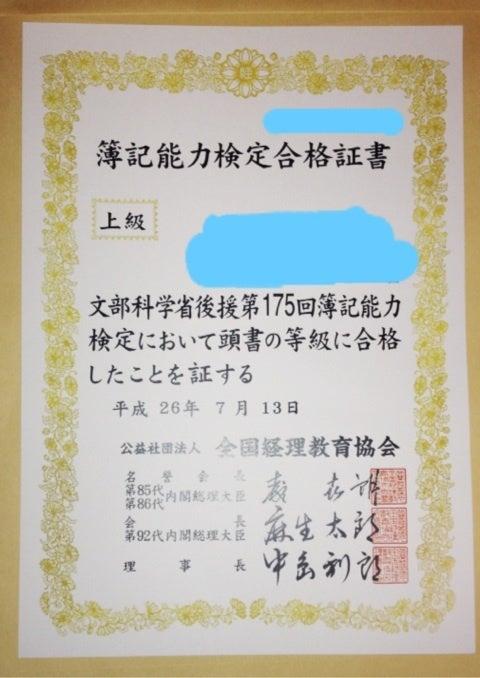 日商1級&全経上級 合格証書   ...