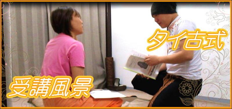 チェンマイ式タイマッサージ短期受講12時間⑮