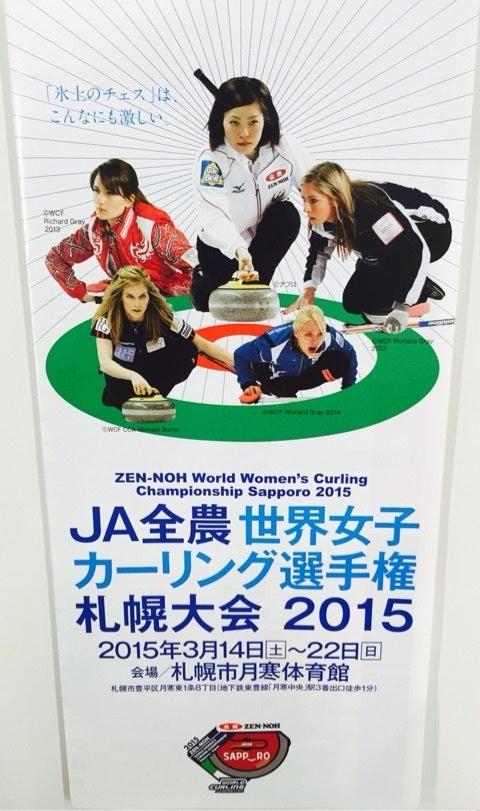 世界女子カーリング選手権大会 ...