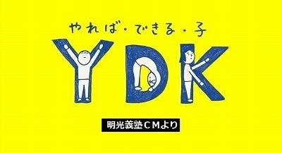 ydk やればできる子 ydk 印象に残るcmから まちのでんきやブログ 目指せトータル家電ライフの極み