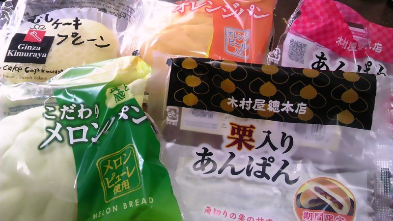 木村屋總本店様の美味しすぎるパン詰め合わせ