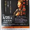 中村文昭講演会開催の画像