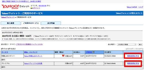 電話番号 0359246855記載のヤフージャパンは詐欺 …