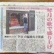 新聞にて~
