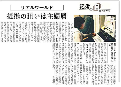 日経産業新聞「記者の目」に掲載...