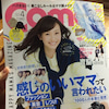 Como4月号発売中☆の画像