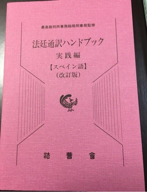 法曹会・法廷通訳ハンドブック  ...