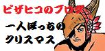 ピザヒコのブログ