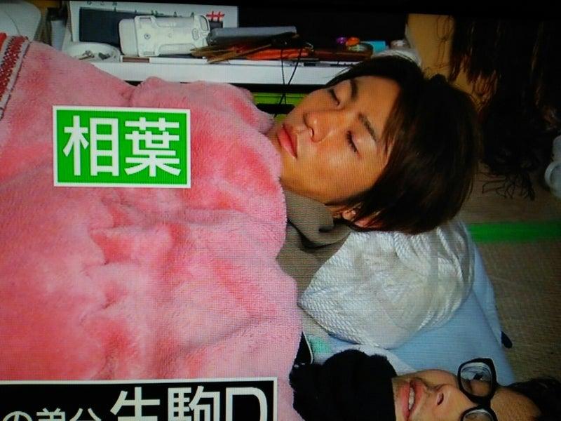 嵐の相葉くんの寝顔の画像