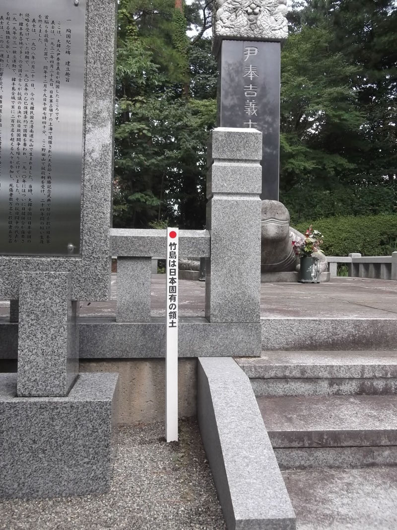 金沢市韓国の尹奉吉碑に「竹島の...