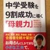 開成・東大卒のカリスマ塾長さんのオススメ本!の画像