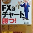 愛読書 (2) 『F…