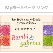 おしゃれセラピーバンビ&サブリナのホームページ