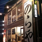 和風らーめん 750円+岩のり120円@和風らーめん のらや(茨城県土浦市)の記事より