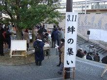 第4回絆の集い 掛川駅北口サンクン広場