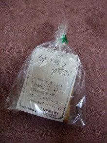 分け合うパン ~第4回絆の集い~