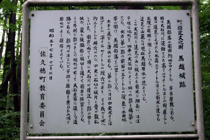 馬越城/②説明板