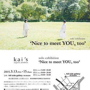 【展示会】Kai's solo exhibition 'Nice to meet YOU,tooの画像